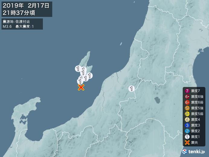 地震情報(2019年02月17日21時37分発生)