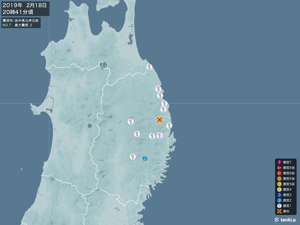 地震情報 2019年02月18日 20時41分頃発生 最大震度:2 震源地:岩手県沿岸北部(拡大画像)