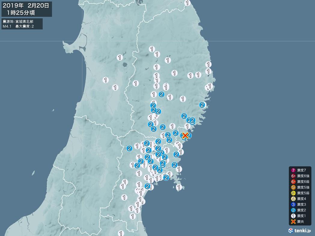地震情報 2019年02月20日 01時25分頃発生 最大震度:2 震源地:宮城県北部(拡大画像)