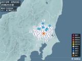 2019年02月20日20時25分頃発生した地震