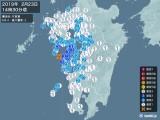 2019年02月23日14時30分頃発生した地震