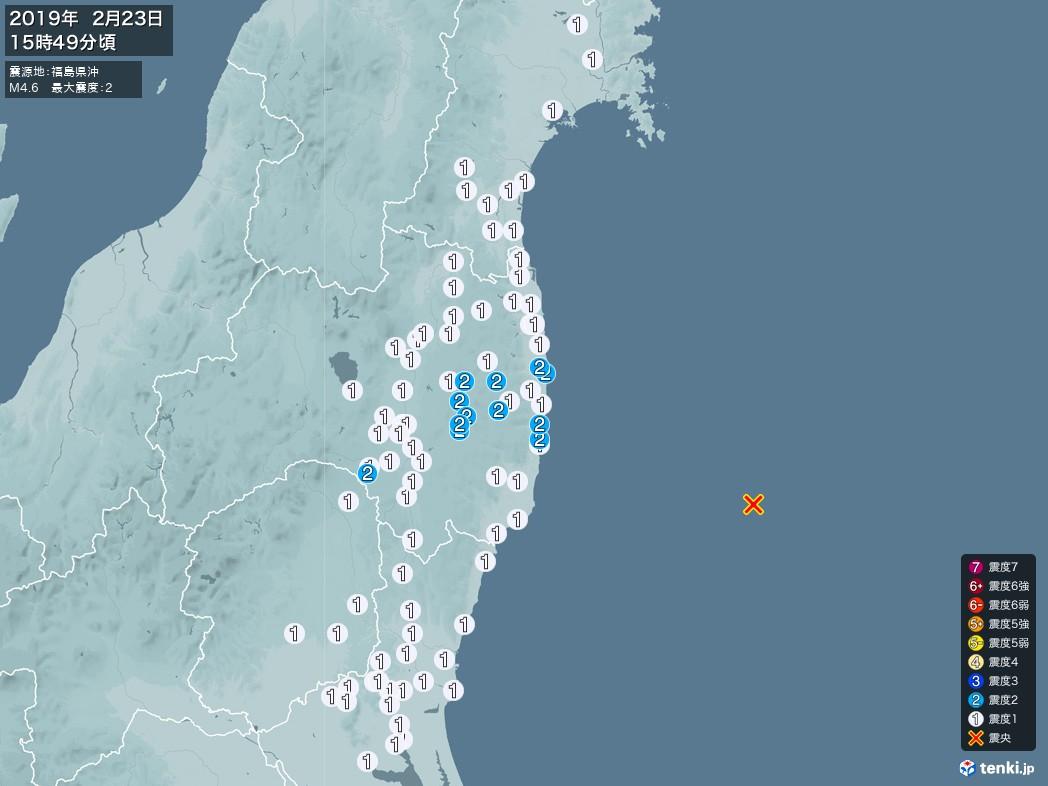 地震情報 2019年02月23日 15時49分頃発生 最大震度:2 震源地:福島県沖(拡大画像)