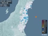 2019年02月24日09時33分頃発生した地震