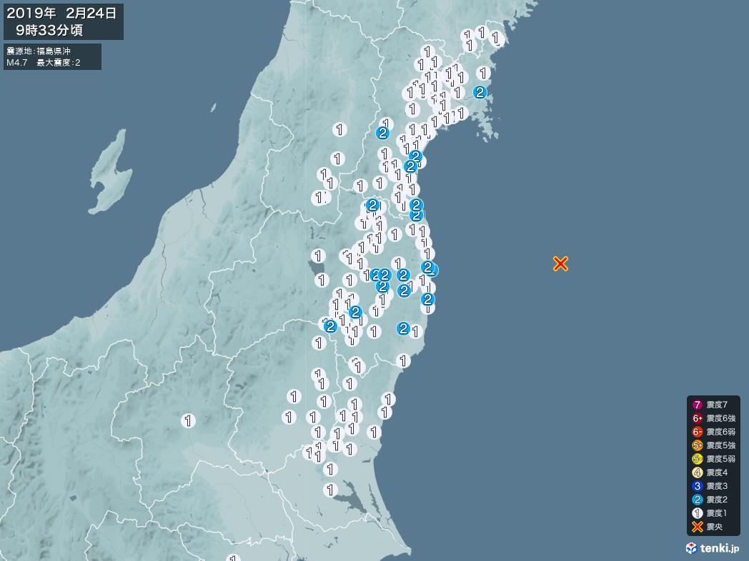 地震情報 2019年02月24日 09時33分頃発生 最大震度:2 震源地:福島県沖(拡大画像)