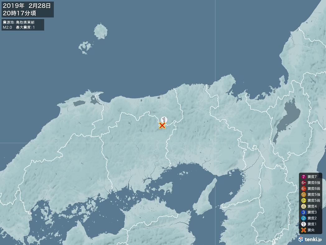 地震情報 2019年02月28日 20時17分頃発生 最大震度:1 震源地:鳥取県東部(拡大画像)