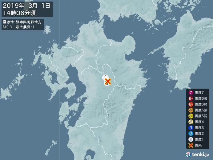 地震情報(2019年03月01日14時06分発生)