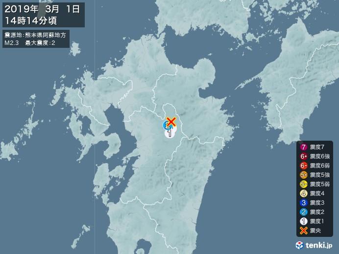 地震情報(2019年03月01日14時14分発生)