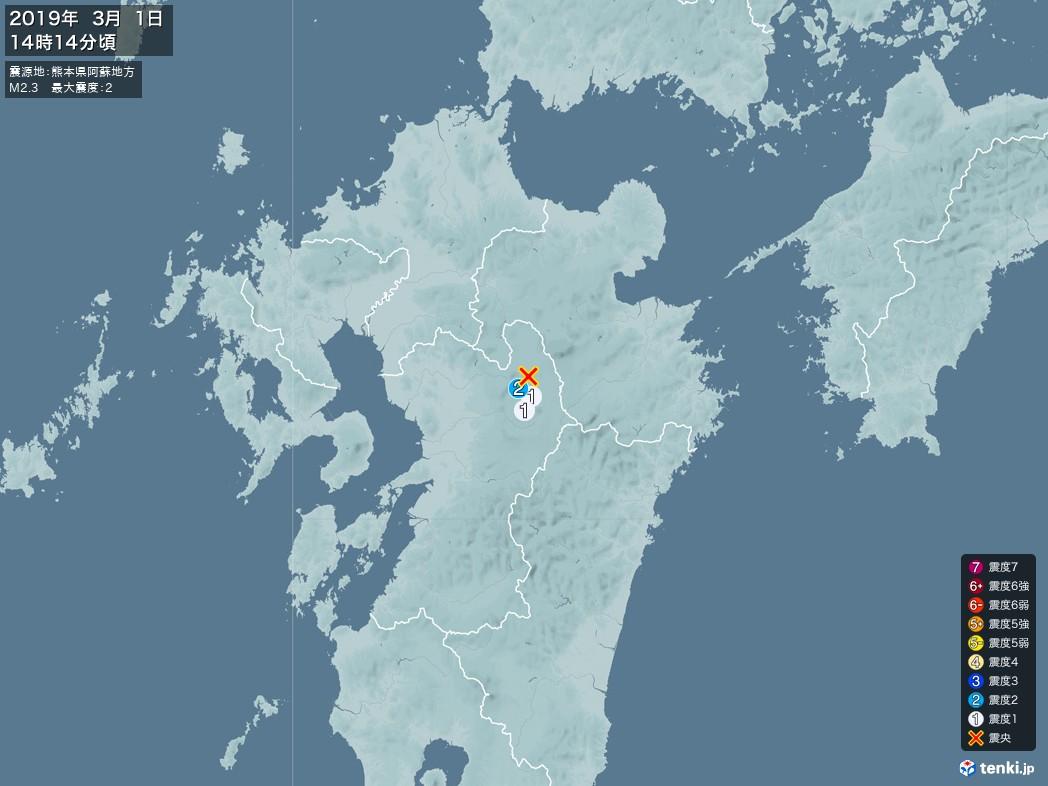 地震情報 2019年03月01日 14時14分頃発生 最大震度:2 震源地:熊本県阿蘇地方(拡大画像)