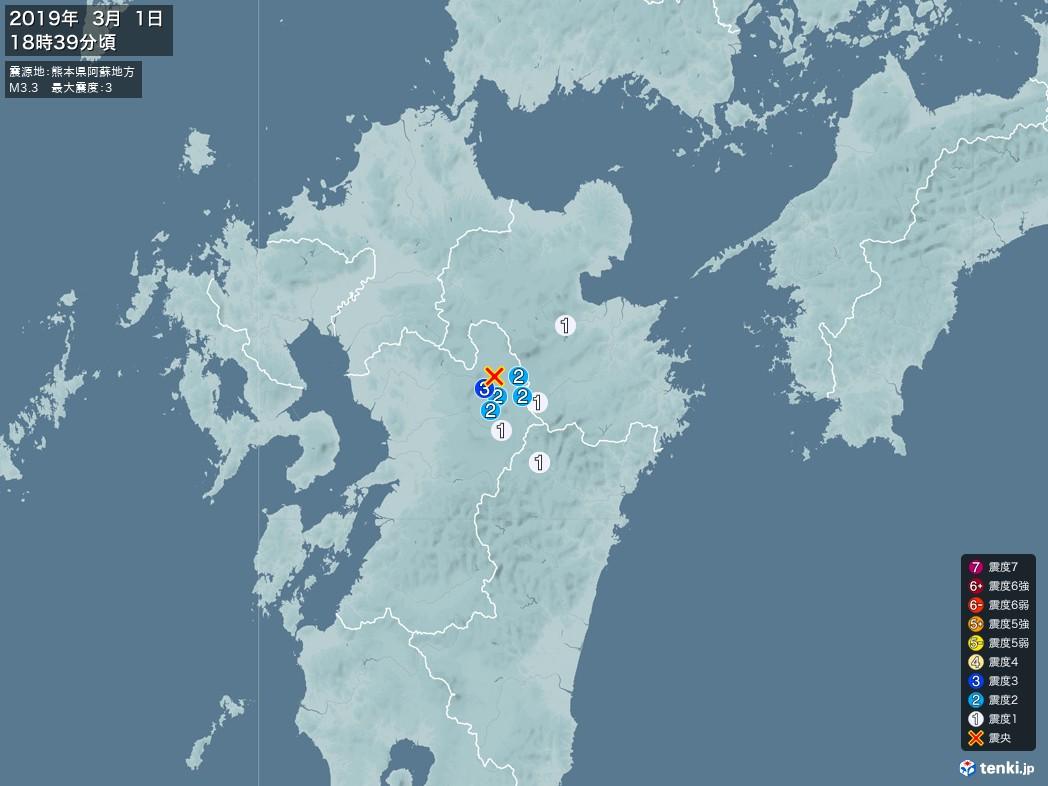 地震情報 2019年03月01日 18時39分頃発生 最大震度:3 震源地:熊本県阿蘇地方(拡大画像)