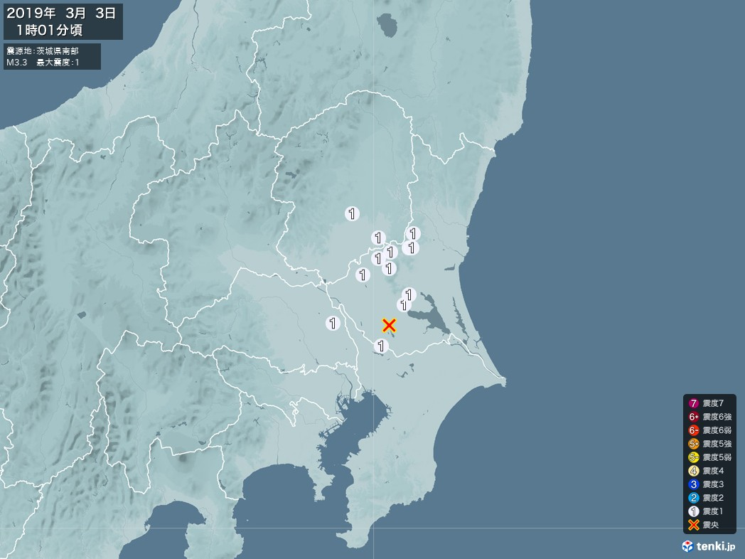 地震情報 2019年03月03日 01時01分頃発生 最大震度:1 震源地:茨城県南部(拡大画像)