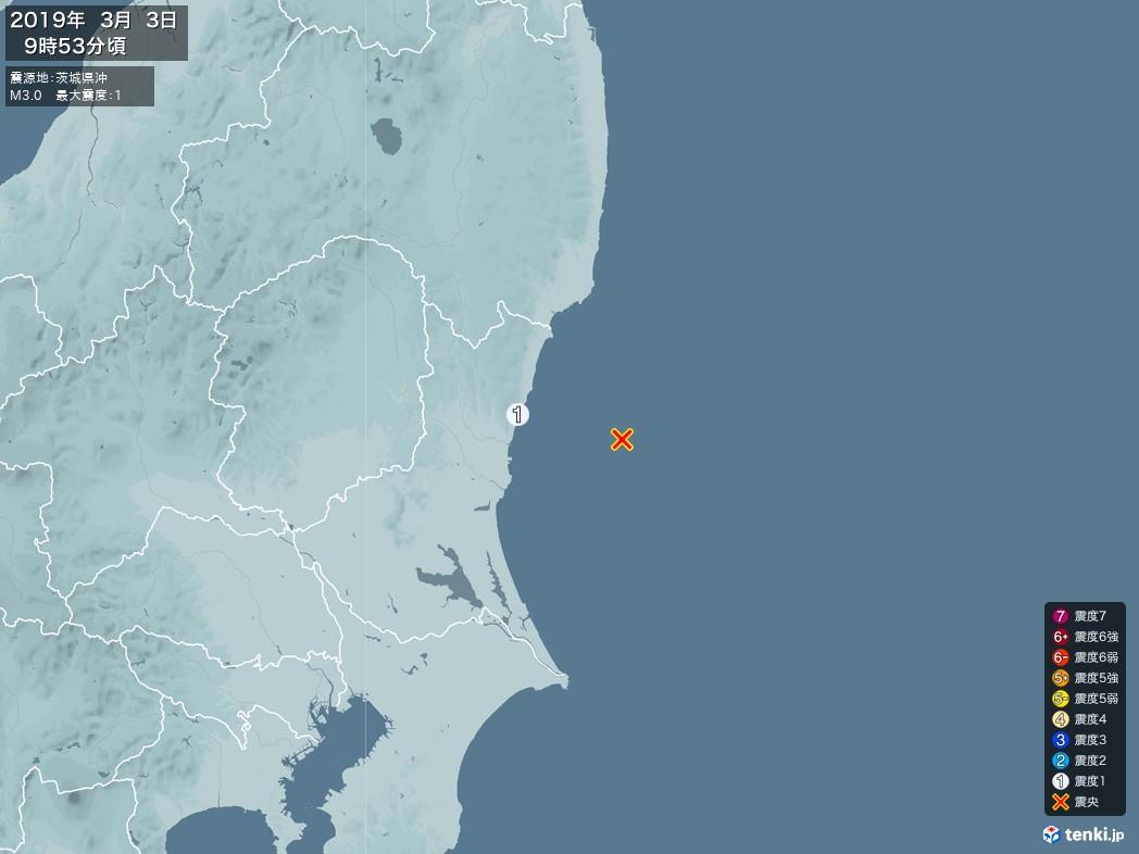 地震情報 2019年03月03日 09時53分頃発生 最大震度:1 震源地:茨城県沖(拡大画像)