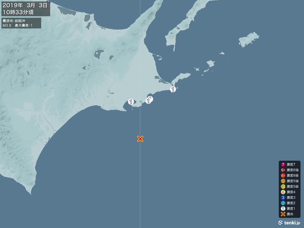 地震情報 2019年03月03日 10時33分頃発生 最大震度:1 震源地:釧路沖(拡大画像)