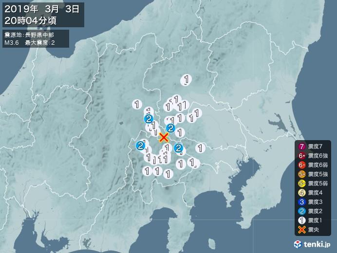 地震情報(2019年03月03日20時04分発生)