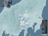 2019年03月03日20時04分頃発生した地震