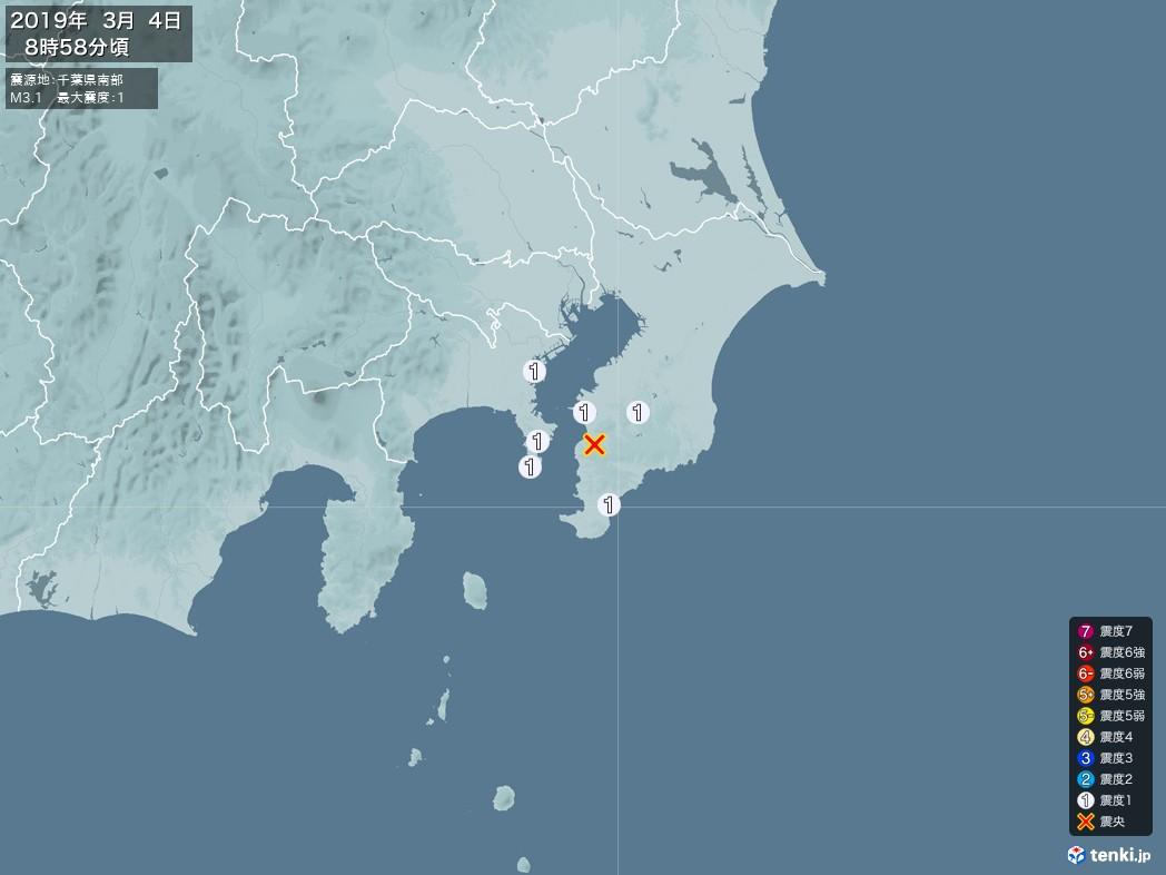 地震情報 2019年03月04日 08時58分頃発生 最大震度:1 震源地:千葉県南部(拡大画像)