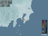 2019年03月04日11時56分頃発生した地震
