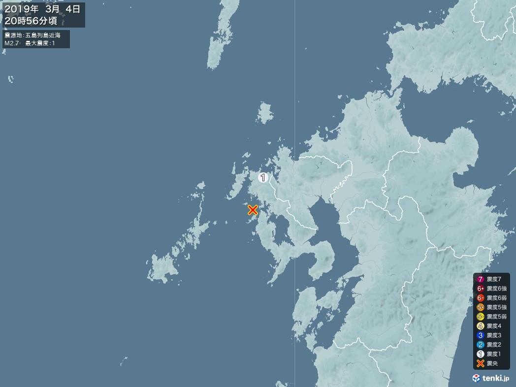 地震情報 2019年03月04日 20時56分頃発生 最大震度:1 震源地:五島列島近海(拡大画像)