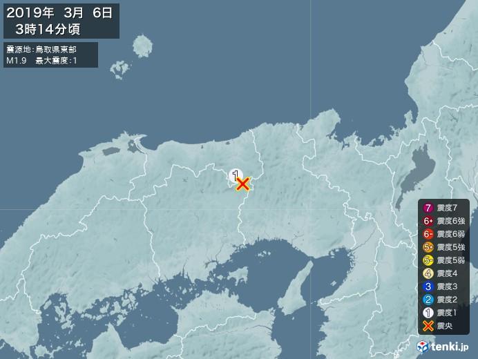 地震情報(2019年03月06日03時14分発生)