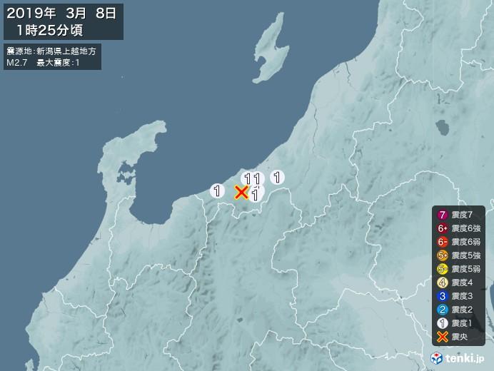 地震情報(2019年03月08日01時25分発生)
