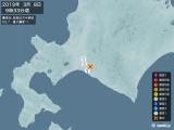 2019年03月08日09時33分頃発生した地震