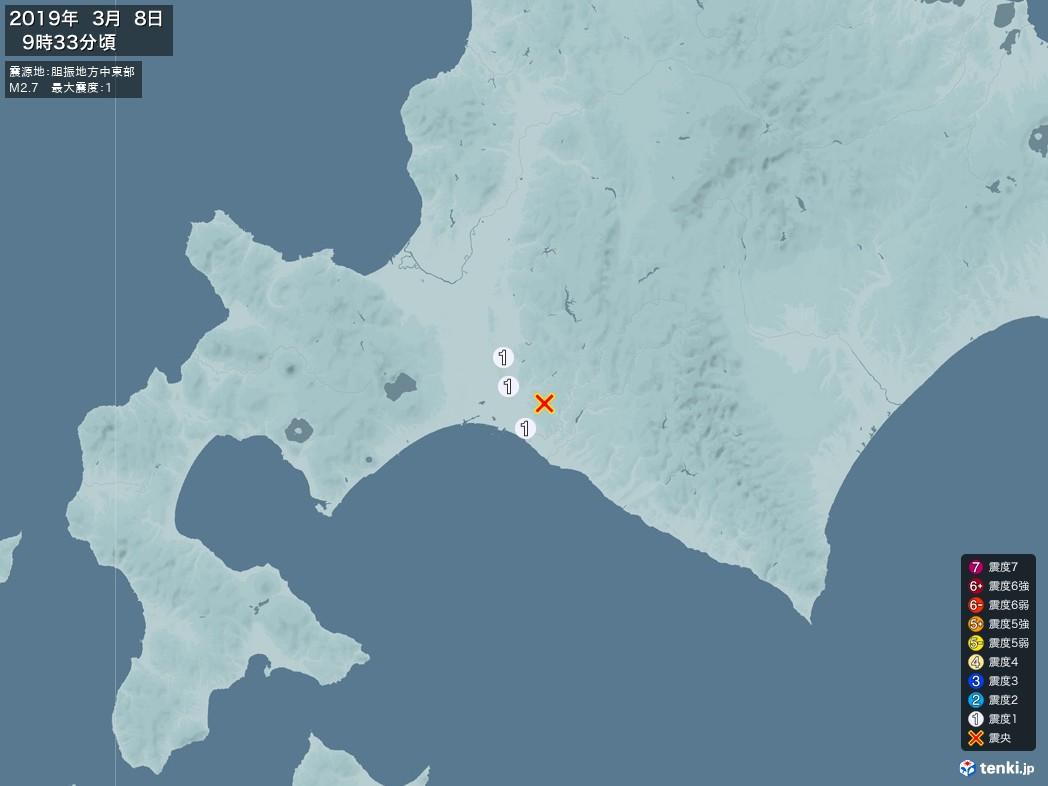 地震情報 2019年03月08日 09時33分頃発生 最大震度:1 震源地:胆振地方中東部(拡大画像)