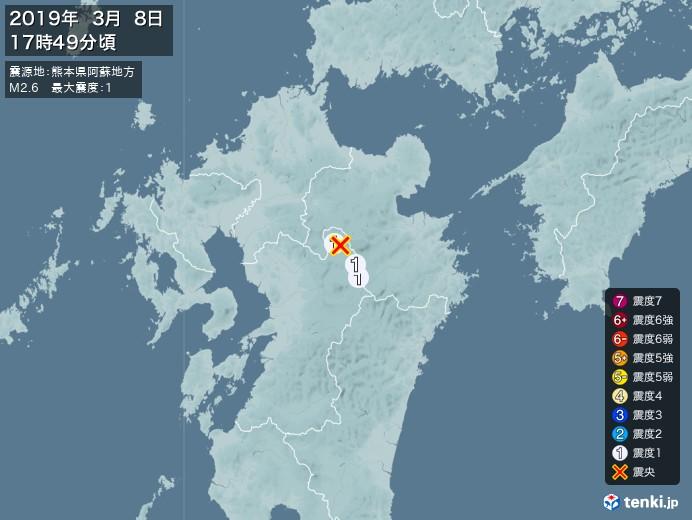 地震情報(2019年03月08日17時49分発生)