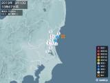 2019年03月10日10時47分頃発生した地震