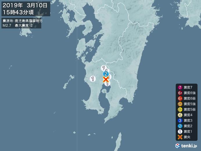 地震情報(2019年03月10日15時43分発生)