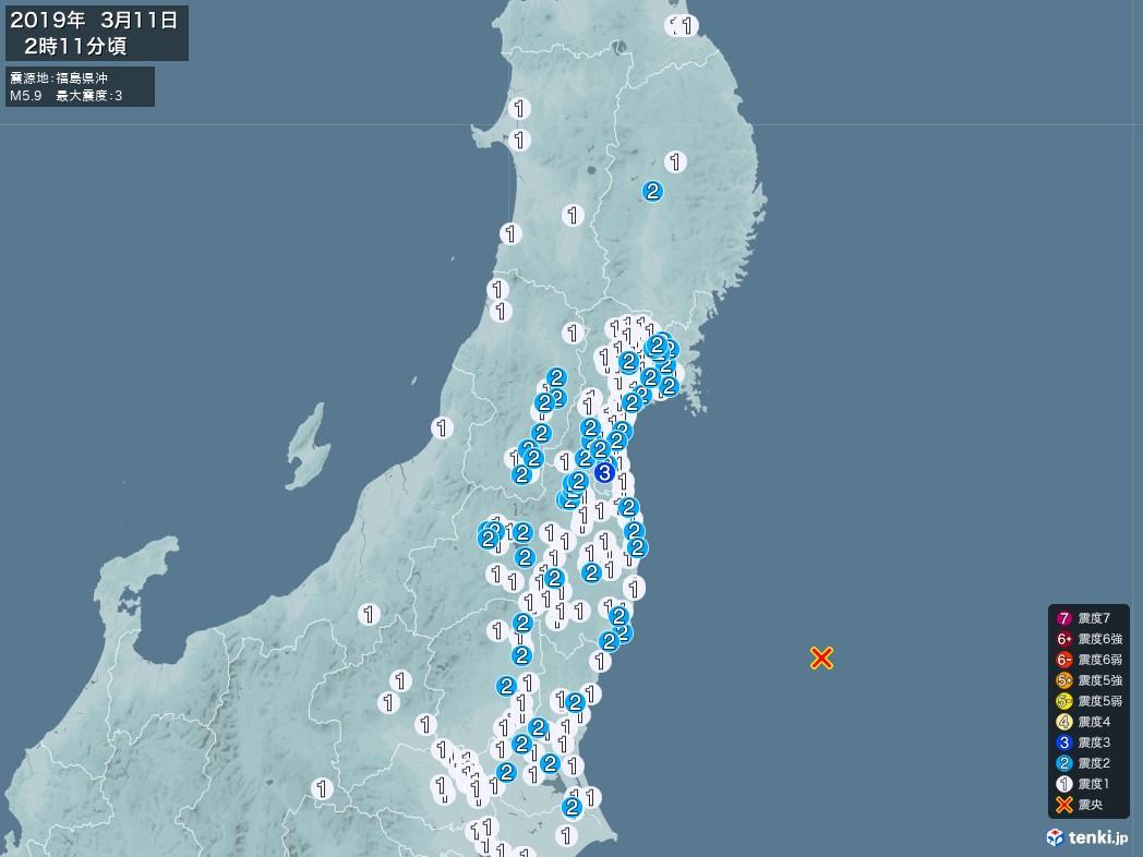 地震情報 2019年03月11日 02時11分頃発生 最大震度:3 震源地:福島県沖(拡大画像)