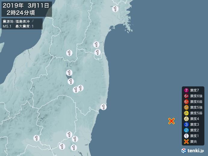 地震情報(2019年03月11日02時24分発生)