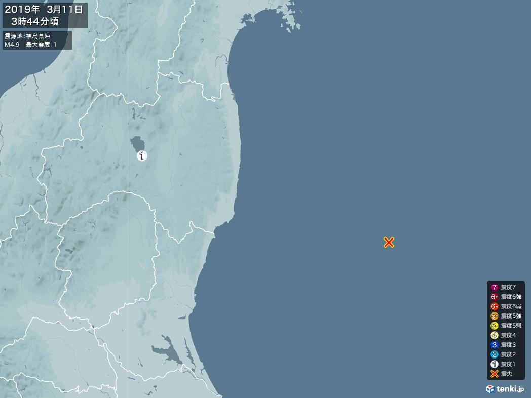 地震情報 2019年03月11日 03時44分頃発生 最大震度:1 震源地:福島県沖(拡大画像)