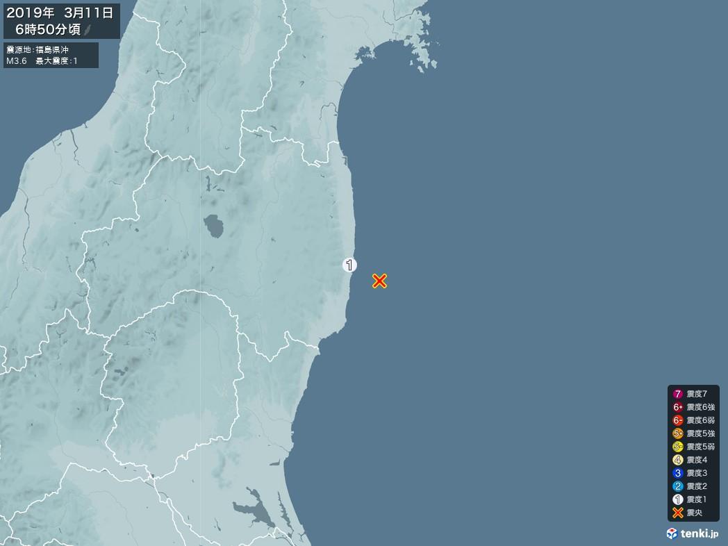 地震情報 2019年03月11日 06時50分頃発生 最大震度:1 震源地:福島県沖(拡大画像)