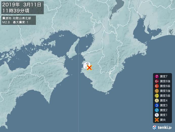 地震情報(2019年03月11日11時39分発生)