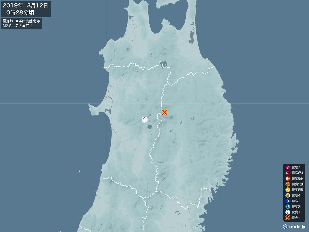 地震情報 2019年03月12日 00時28分頃発生 最大震度:1 震源地:岩手県内陸北部(拡大画像)