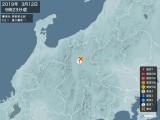 2019年03月12日09時23分頃発生した地震