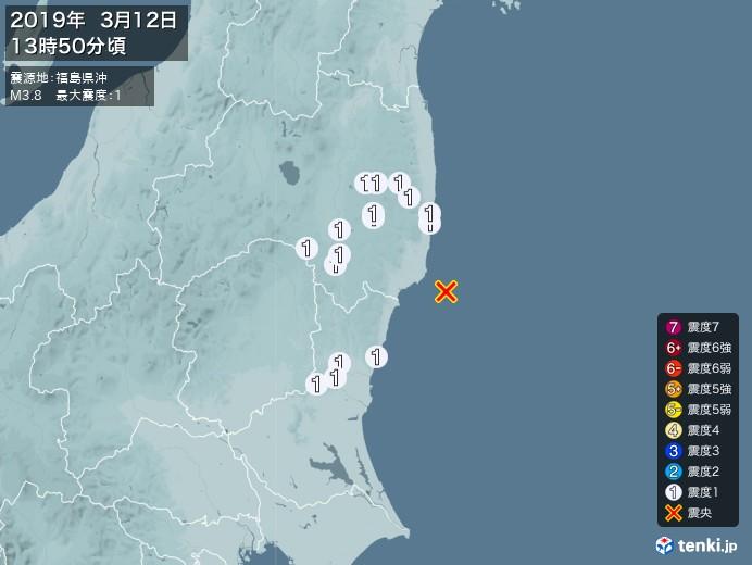 地震情報(2019年03月12日13時50分発生)