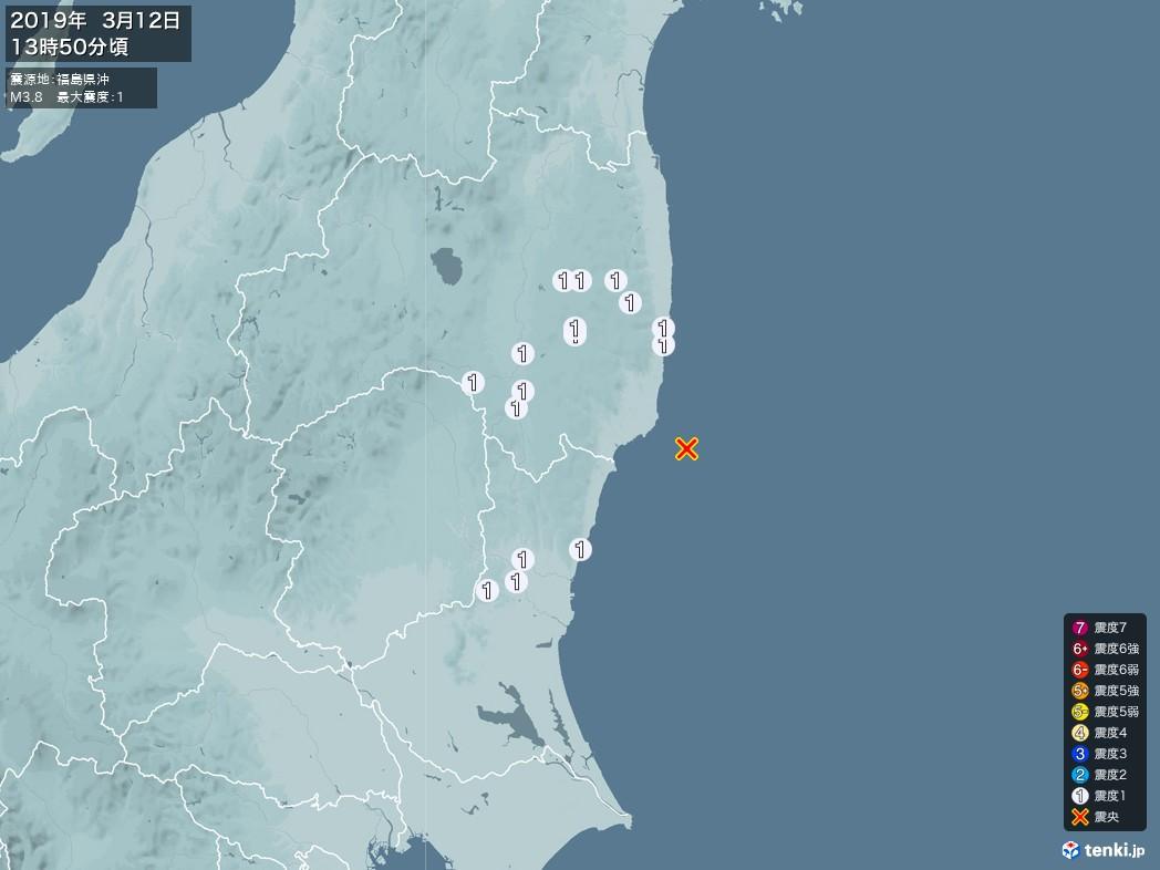 地震情報 2019年03月12日 13時50分頃発生 最大震度:1 震源地:福島県沖(拡大画像)