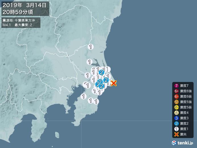 地震情報(2019年03月14日20時59分発生)