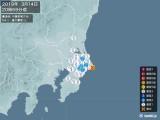 2019年03月14日20時59分頃発生した地震