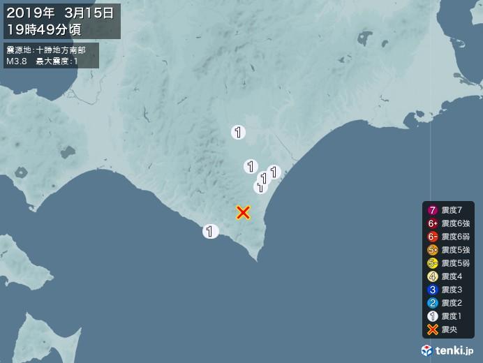 地震情報(2019年03月15日19時49分発生)
