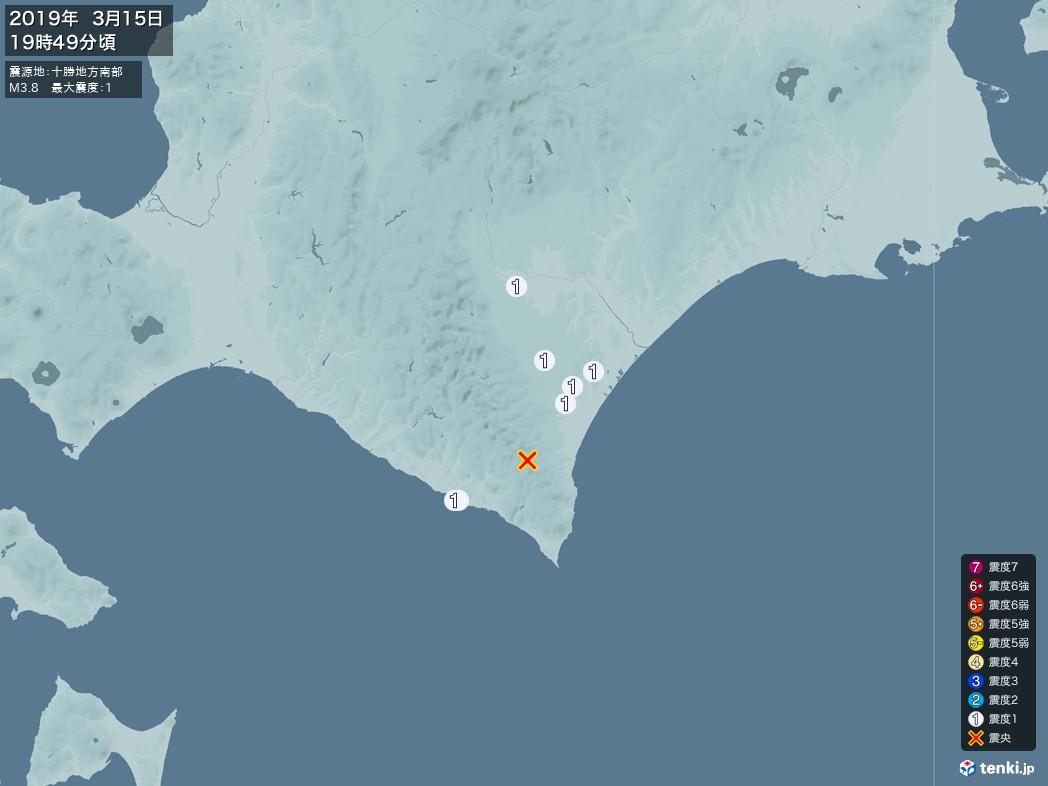 地震情報 2019年03月15日 19時49分頃発生 最大震度:1 震源地:十勝地方南部(拡大画像)