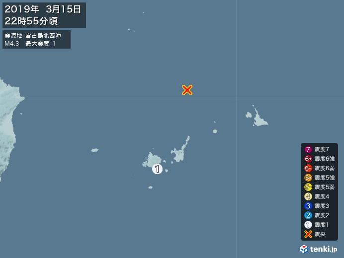 地震情報(2019年03月15日22時55分発生)