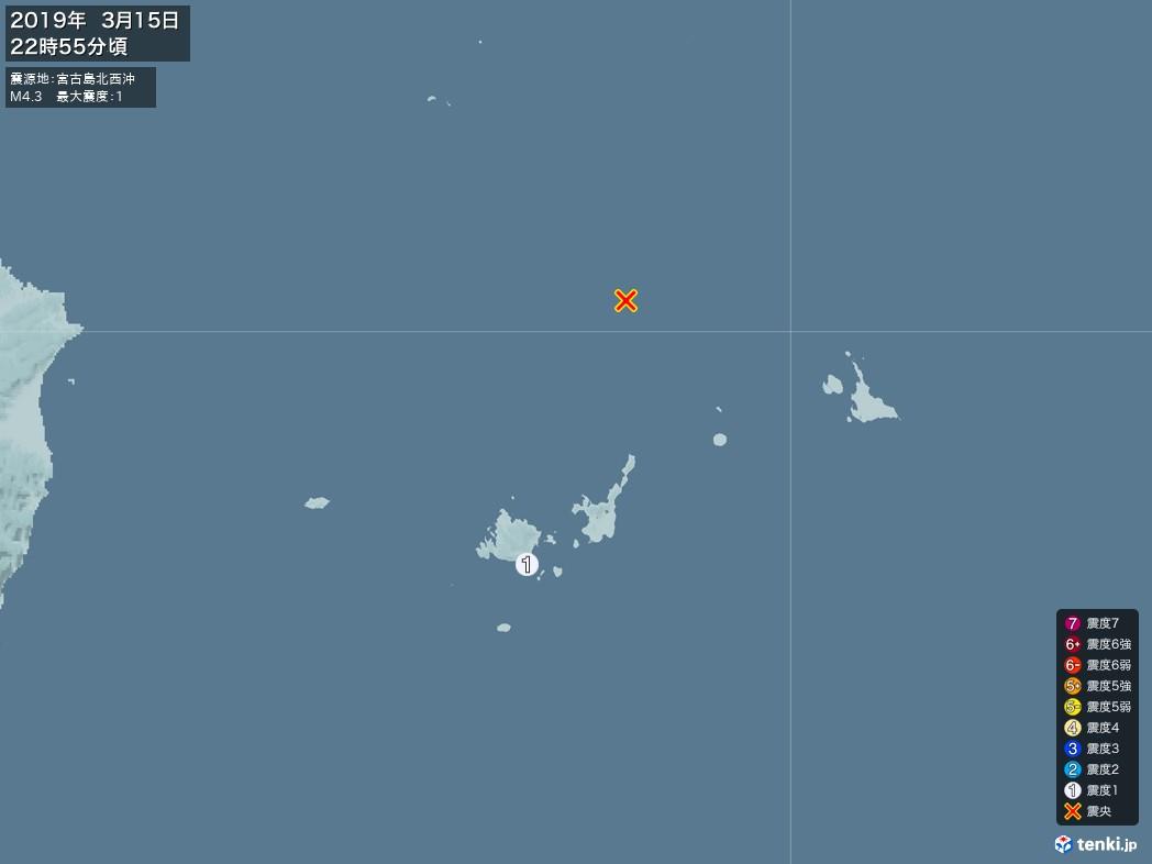 地震情報 2019年03月15日 22時55分頃発生 最大震度:1 震源地:宮古島北西沖(拡大画像)
