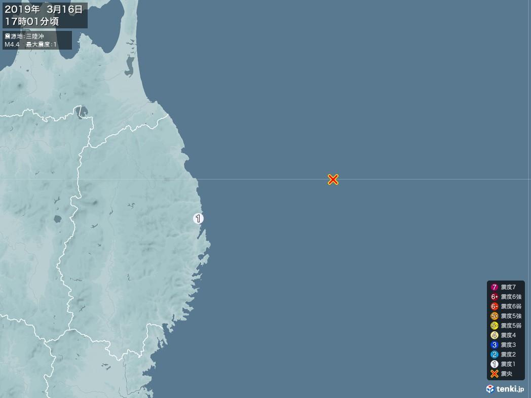 地震情報 2019年03月16日 17時01分頃発生 最大震度:1 震源地:三陸沖(拡大画像)