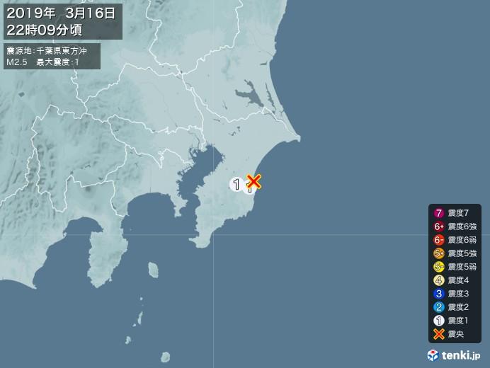 地震情報(2019年03月16日22時09分発生)