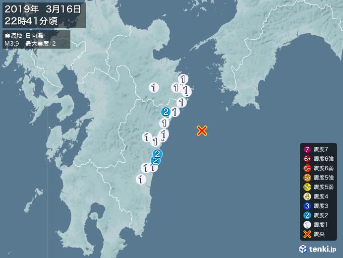 地震情報(2019年03月16日22時41分発生)