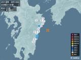 2019年03月16日22時41分頃発生した地震