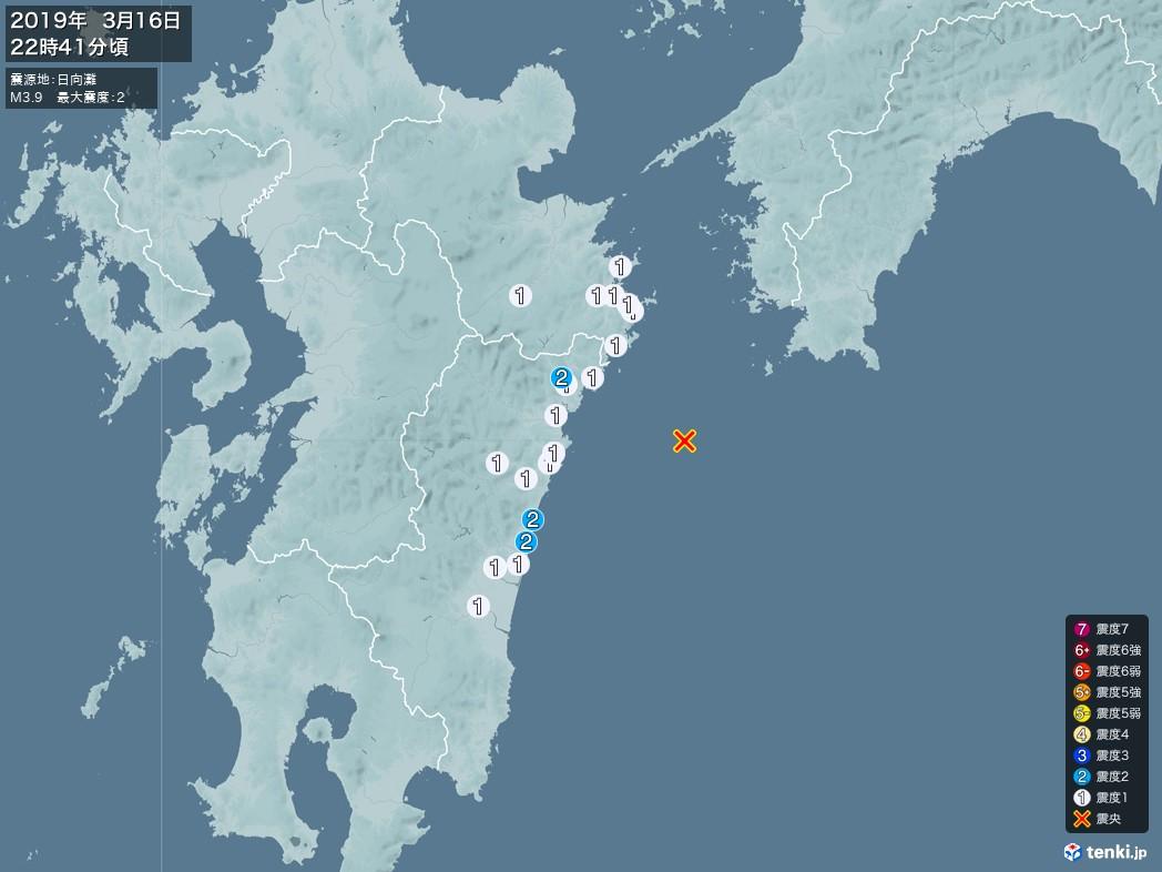 地震情報 2019年03月16日 22時41分頃発生 最大震度:2 震源地:日向灘(拡大画像)