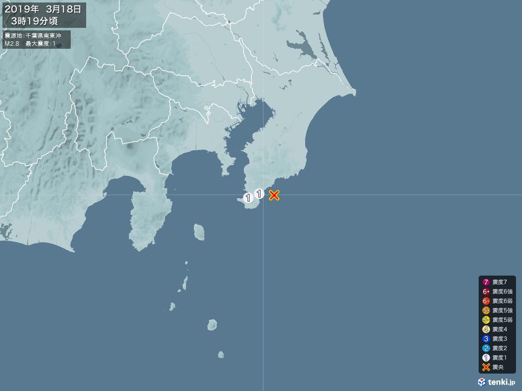 地震情報 2019年03月18日 03時19分頃発生 最大震度:1 震源地:千葉県南東沖(拡大画像)