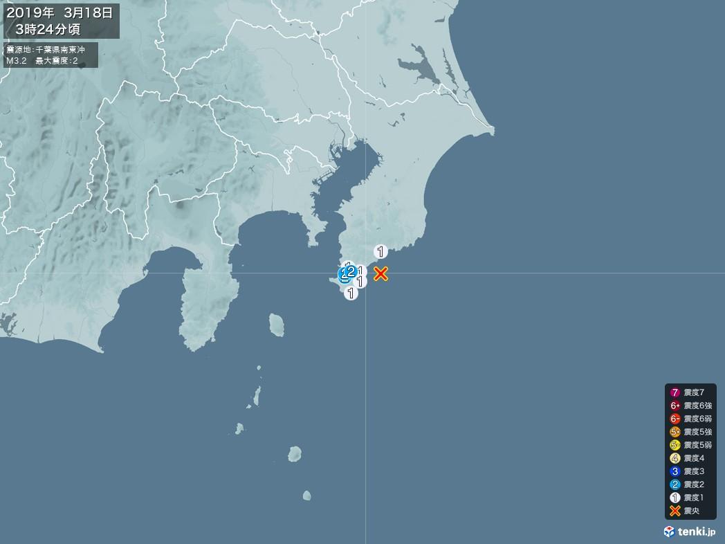 地震情報 2019年03月18日 03時24分頃発生 最大震度:2 震源地:千葉県南東沖(拡大画像)